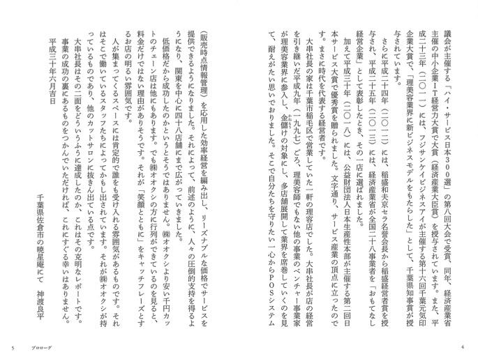 株式会社オオクシ 「思い」の経営 〜「オオクシ」未来への挑戦〜 PHP出版より9月2日に発売となります。