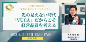 日本経営品質賞受賞記念オンラインセミナー2021年6月11日